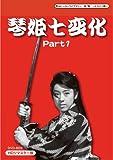甦るヒーローライブラリー 第7集 ~ヒロイン編~ 琴姫七変化 HDリマスター DVD...[DVD]
