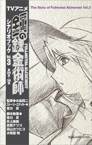 TVアニメ「鋼の錬金術師」シナリオブックVol.3