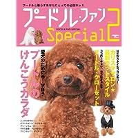 プードル・ファンSpecial vol.2 (SEIBUNDO Mook)