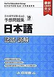 日本留学試験(EJU)予想問題集 日本語 記述・読解(啓程塾日本留学試験対策厳選書籍)