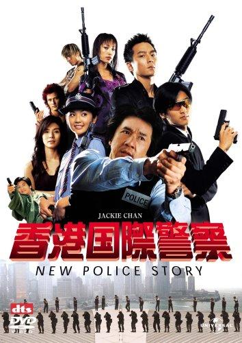 香港国際警察 NEW POLICE STORY [DVD]の詳細を見る