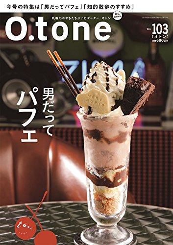 O.tone[オトン]Vol.103(男だってパフェ)