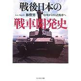 戦後日本の戦車開発史―特車から90式戦車へ (光人社NF文庫)