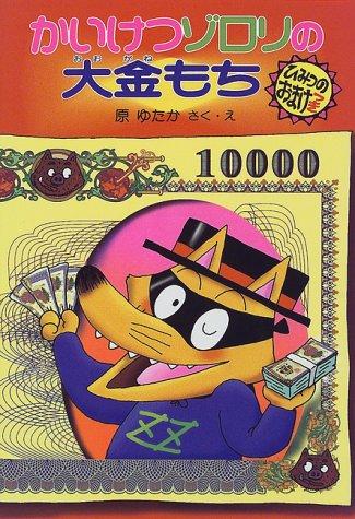 かいけつゾロリの大金もち(23) (かいけつゾロリシリーズ ポプラ社の新・小さな童話)
