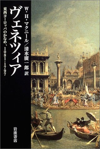 ヴェネツィア―東西ヨーロッパのかなめ、1081‐1797の詳細を見る