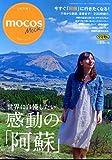 感動の阿蘇(モコスムックシリーズ)