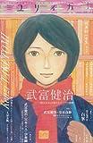 ユリイカ2012年1月号 特集=武富健治 『鈴木先生』が教えるマンガの豊饒