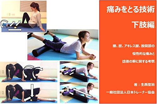 痛みをとる技術 下肢編: 膝、脛、アキレス腱、股関節の慢性的な痛みと、捻挫の癖に関する考察