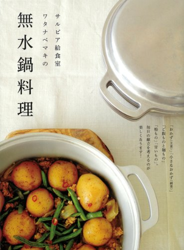 サルビア給食室 ワタナベマキの 無水鍋料理の詳細を見る