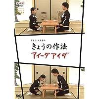 NHK からだであそぼ ケイン・コスギの きょうの作法・アイーダアイダ