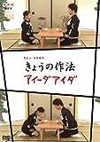 ケイン・コスギの きょうの作法・アイーダアイダ[DVD]