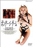 ボンデージ・ゲーム [DVD]
