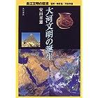 大河文明の誕生 (長江文明の探求)