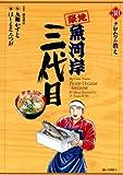 築地魚河岸三代目(30) (ビッグコミックス)