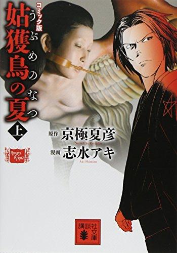 コミック版 姑獲鳥の夏(上) (講談社文庫)の詳細を見る
