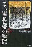 まっ黒長屋の物語 (おいらの戦後史 1)