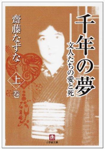 千年の夢―文人たちの愛と死〈上巻〉 (小学館文庫) / 斎藤 なずな