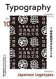 タイポグラフィ10 日本語のロゴとタイトル