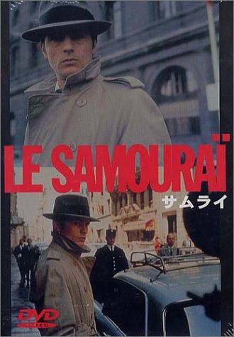 サムライ [DVD]