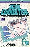 乙姫CONNECTION (2) (別コミフラワーコミックス)