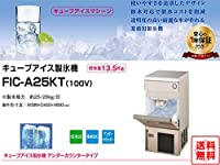 TRUSCO 福島工業 製氷機 FICA25KT