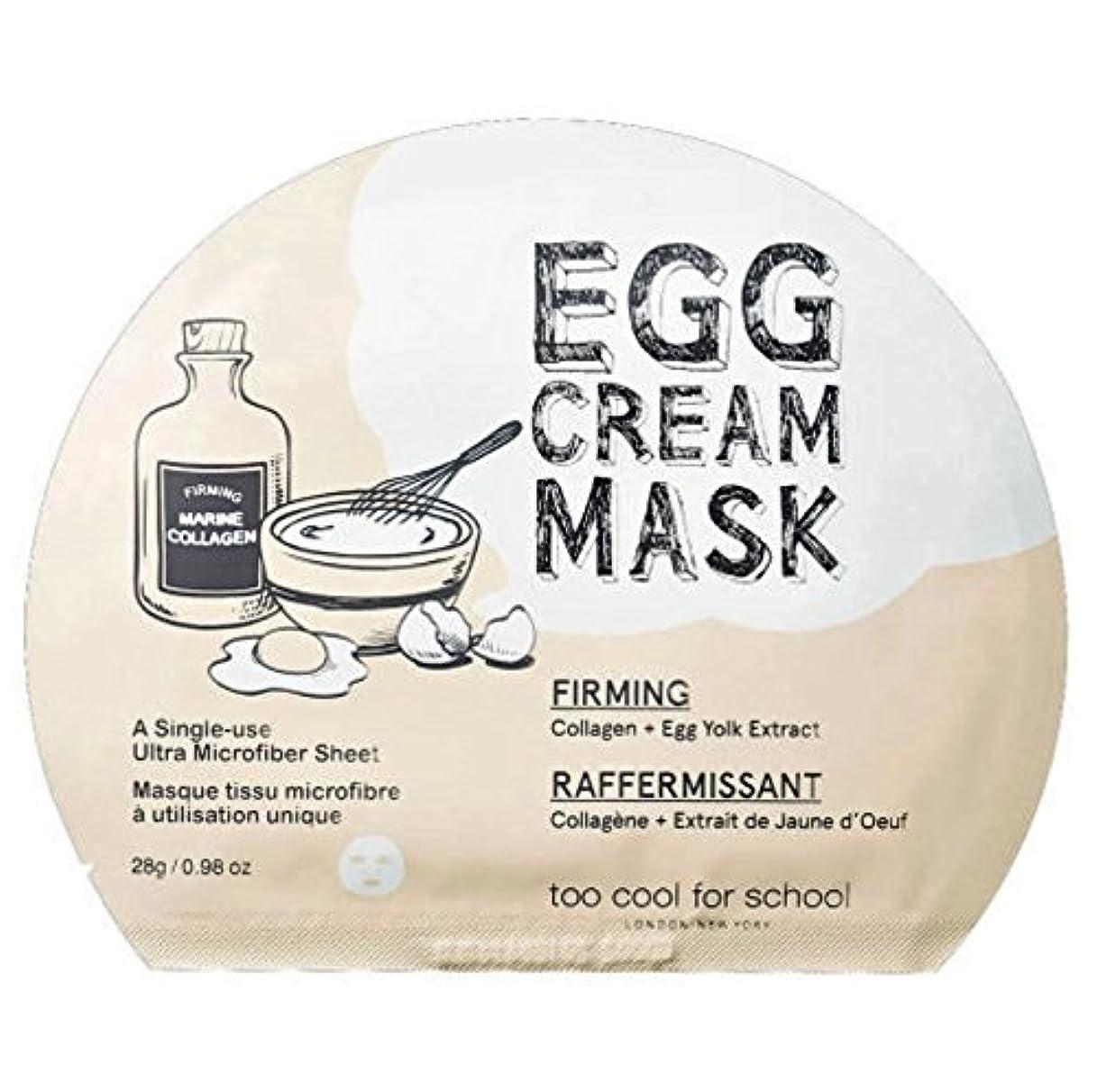 [New] too cool for school Egg Cream Mask (Firming) 28g × 5ea/トゥークール フォースクール エッグ クリーム マスク (ファーミング) 28g × 5枚