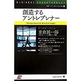 BBT ビジネス・セレクト3 創造するアントレプレナー (BBTビジネス・セレクト)