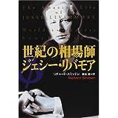 世紀の相場師ジェシー・リバモア (海外シリーズ)