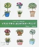 イラストで学ぶ、はじめてのガーデニング―花を育てて暮らす、素敵な時間 (角川SSCムック) 画像