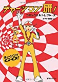 チャージマン研!  コミックス&トレジャーズ
