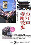 お江戸寺町散歩 (集英社be文庫)