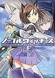 ノーブルウィッチーズ 第506統合戦闘航空団 (3) (角川コミックス・エース) 画像