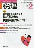 税理 2016年 02 月号 [雑誌]