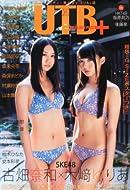 UTB+ (アップ トゥ ボーイ プラス) vol.17 (UTB 2014年 1月号 増刊)