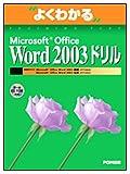 よくわかるMicrosoft Office Word 2003ドリル (よくわかるトレーニングテキスト)