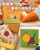 布絵本と手作りおもちゃ―乳幼児の知育あそび 0~6歳