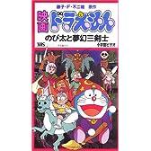 ドラえもん のび太と夢幻三剣士【劇場版】 [VHS]