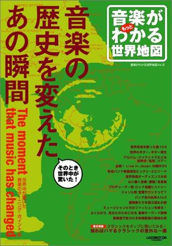 音楽がもっとわかる世界地図 (音楽がわかる世界地図 (Vol.2))の詳細を見る