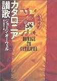 カタロニア讃歌 (ハヤカワ文庫 NF 97) 画像