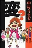 変?―ビョーキな人々探訪記 (SPA! books)