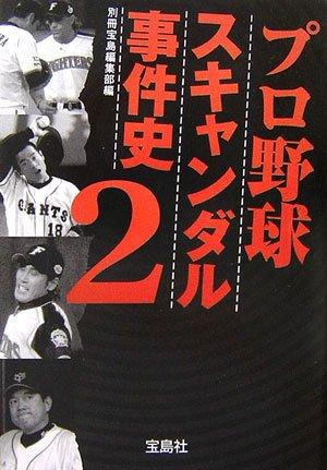 プロ野球スキャンダル事件史〈2〉 (宝島社文庫)の詳細を見る