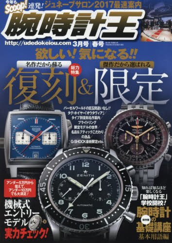 腕時計王3月号春号の詳細を見る