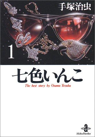 七色いんこ (1) (秋田文庫―The best story by Osamu Tezuka)
