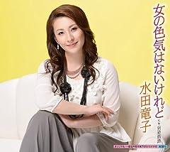 水田竜子「女の色気はないけれど」のジャケット画像