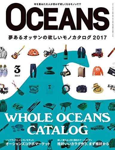 OCEANS 2017年3月号