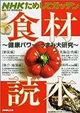 NHKためしてガッテン食材読本―健康パワーとうまみ大研究 (生活実用シリーズ)