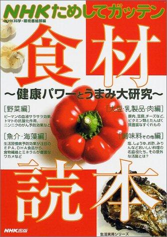 NHKためしてガッテン食材読本—健康パワーとうまみ大研究 (生活実用シリーズ)