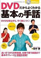 DVDだからよくわかる基本の手話