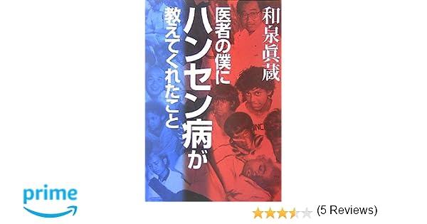 医者の僕にハンセン病が教えてくれたこと | 和泉 眞藏 |本 | 通販 | Amazon