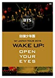 防弾少年団1st JAPAN TOUR 2015「WAKE UP:OPEN YOUR EYES」DVD